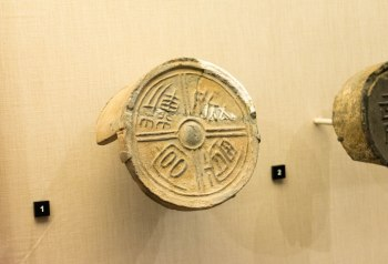 4 Constellation Tile, Xin Dynasty
